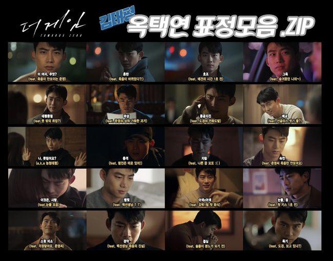 [사진=51K 제공] 배우 옥택연이 '더 게임: 0시를 향하여'에서 다채로운 표정 연기를 펼치고 있다.