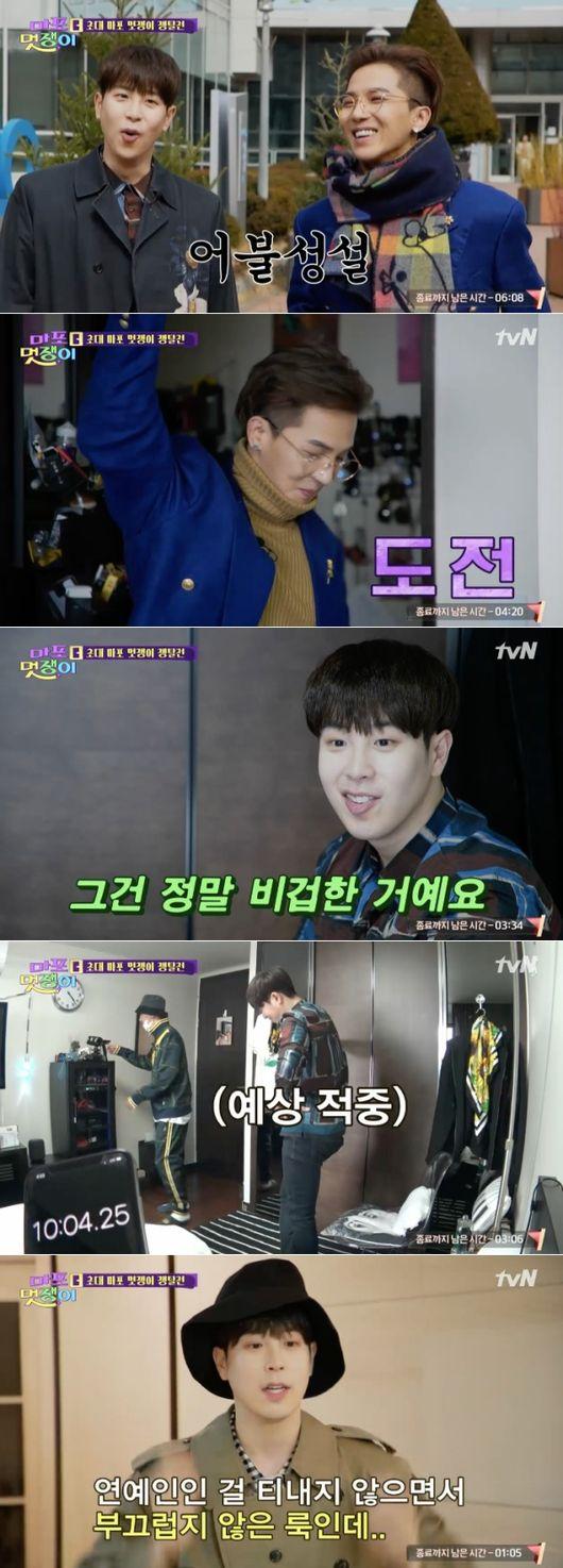 '마포 멋쟁이', 나영석 사단 이번엔 '패션'이다(ft.송민호X피오) [어저께TV]