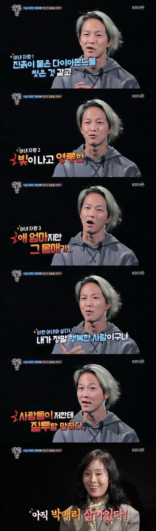 '살림남' 팝핀현준, 드레스업 한 애리의 모습에 화색 …