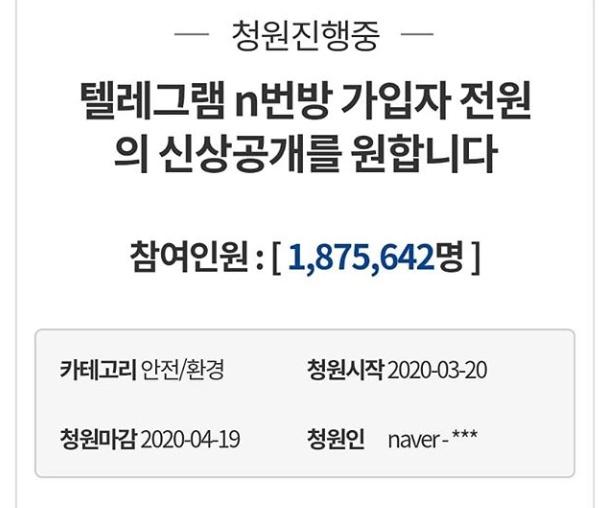 [사진=박하나 SNS] 배우 박하나가 '텔레그램 n번방' 가입자들 전원이 신상공개를 요청하는 청와대 청원글에 동참했다.