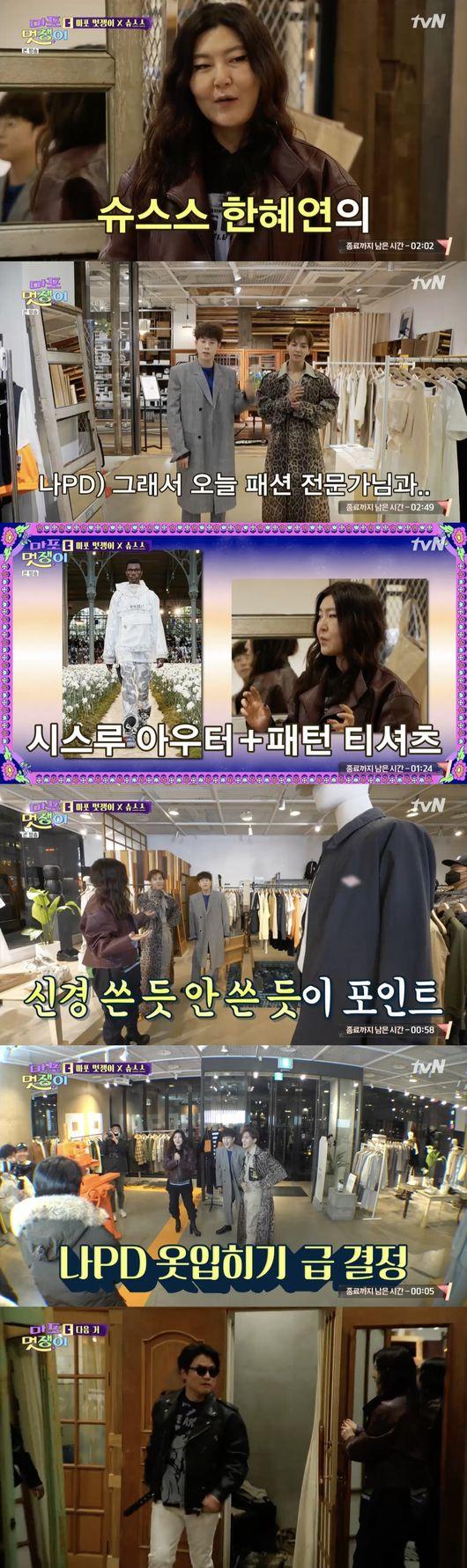 '마포멋쟁이' 송민호vs피오, 떡볶이 패션 대결...'슈스스' 한혜연 등장 [어저께TV]