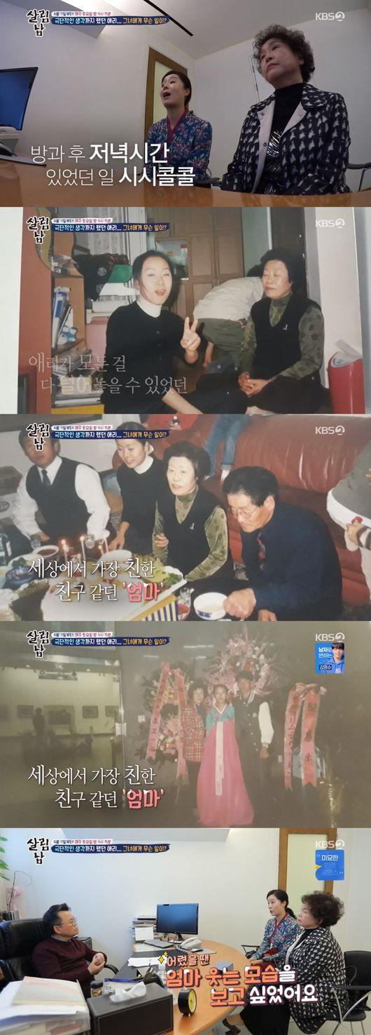 '살림남2' 박애리, 母 사망 후 극단적인 생각… ''따라 가고 싶었다''