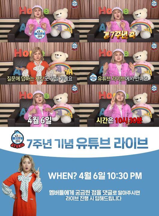 '나혼자 산다' 박나래→성훈, 오늘(6일) 7주년 기념 라이브 방송[공식]