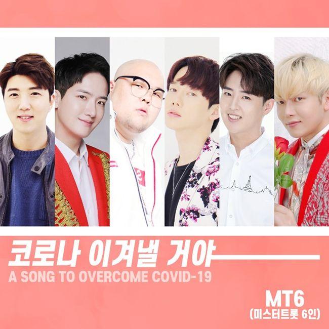 '미스터트롯' 정호→하동근까지 6인, 프로젝트팀 결성 '코로나 극복송' 발표[공식]
