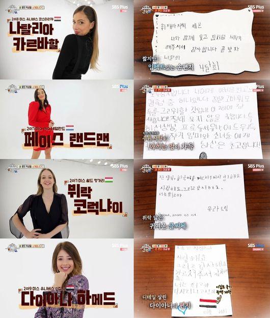 韓에 푹 빠진 미녀 4인방, K-랭귀지 전파할 글로벌 '말의 대사' ['맨땅에 한국말' 종영①]