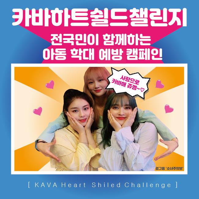 한국폭력학대예방협회(KAVA) 제공