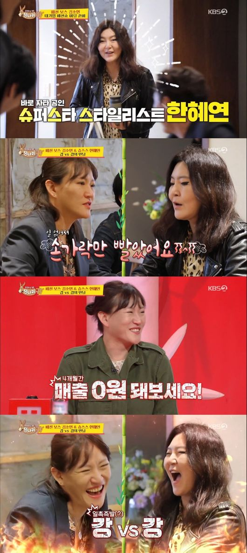 '당나귀 귀' 김소연x한혜연, 온라인 패션쇼 합작…드론 동원→완벽 스타일링 [어저께TV]