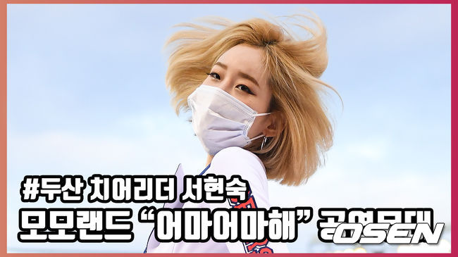 [O! SPORTS]두산 치어리더 서현숙