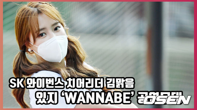 [O! SPORTS]치어리더 김맑음의 섹시한 'WANNABE'