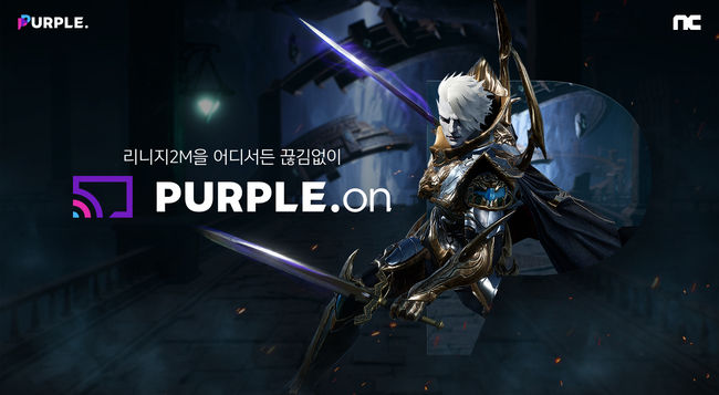 리니지2M, 스트리밍 플레이 서비스 '퍼플on'으로 더 즐겁게!?? ??