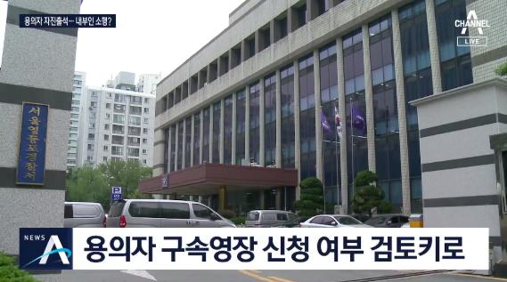 채널A 뉴스 제공