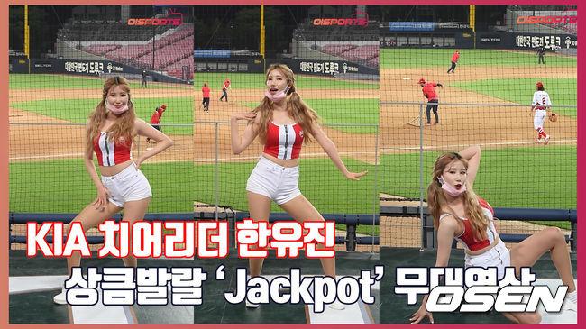 [O! SPORTS]'상큼발랄깜찍!' 치어리더 한유진 'Jackpot' 무대영상