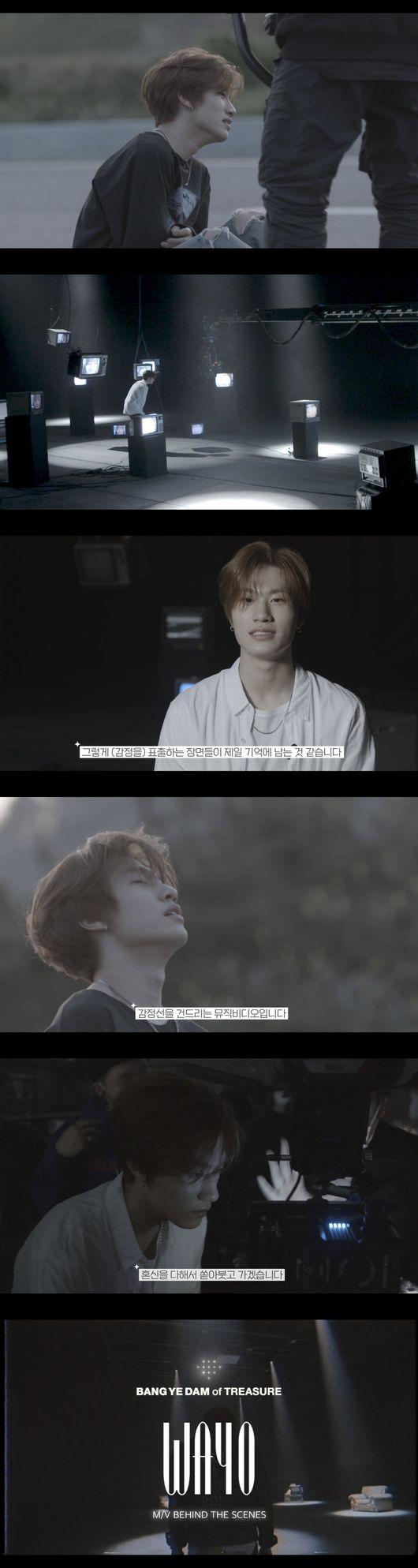 트레저 방예담, 솔로곡 '왜요' 호평 속 MV 메이킹 공개..아이튠즈 8개국 1위