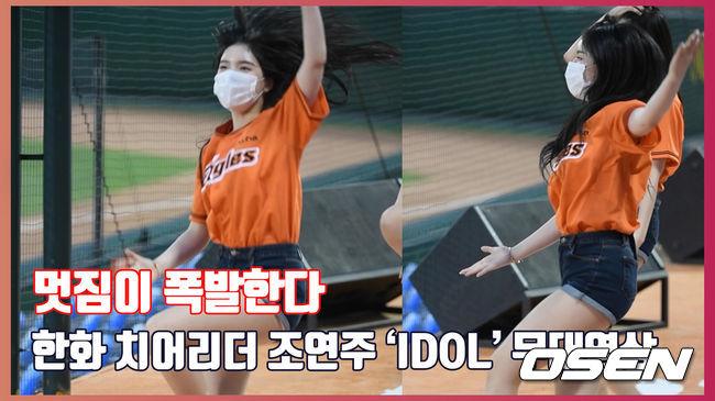 [O! SPORTS]'멋짐이 폭발한다' 치어리더 조연주 'IDOL' 무대영상