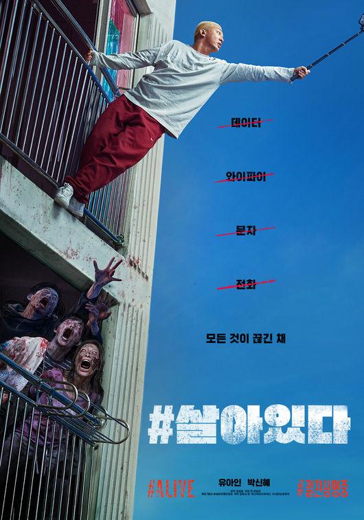 '#살아있다' 포스터