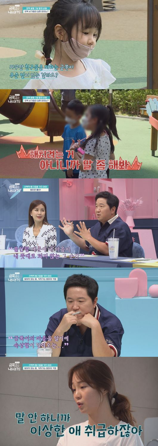 '금쪽같은 내새끼' 방송 화면