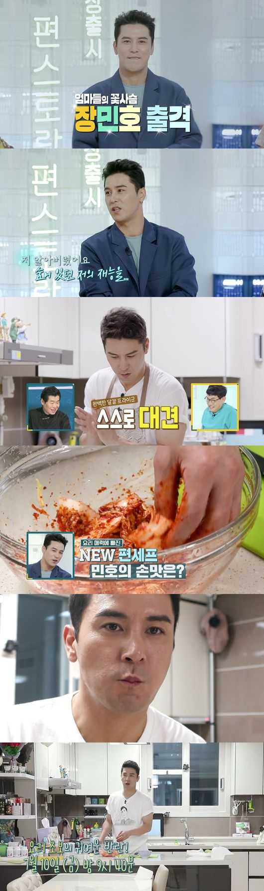 '편스토랑'측 ''장민호 10일 첫 등장,