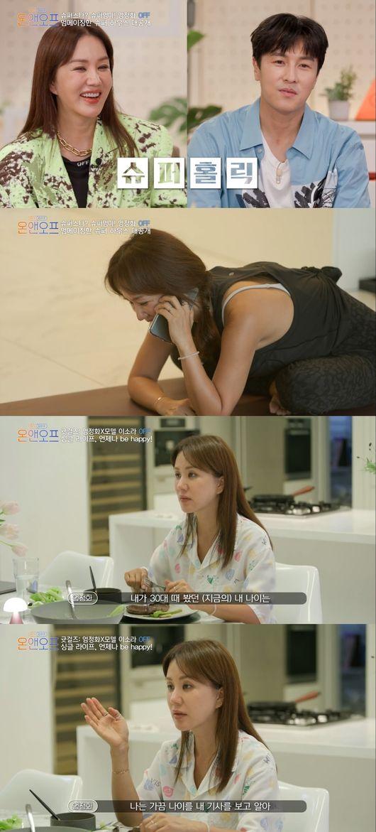 '온앤오프' 방송화면
