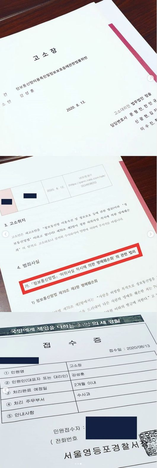 강성훈 SNS