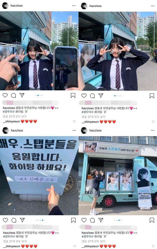 [사진=양혜지 SNS] 배우 양혜지가 신예은으로부터 받은 커피 차 선물을 인증했다.