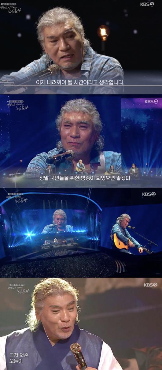 나훈아 콘서트 방송 캡처