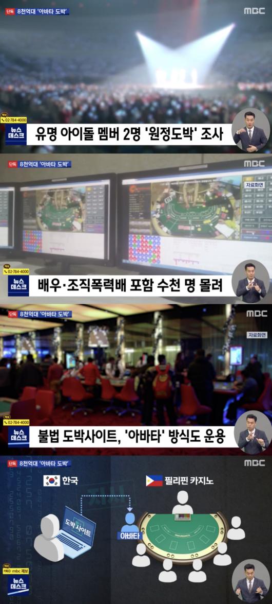 아바타도박 아이돌 /뉴스데스크 캡처