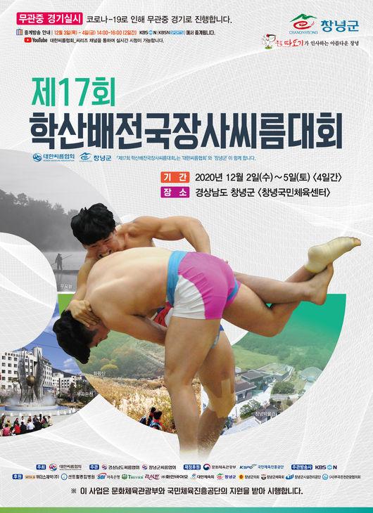 2일부터 5일까지 4일간 '제17회 학산배 전국장사 씨름대회'가 개최된다. ⓒ 대한씨름협회