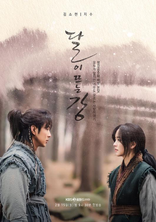 '달이 뜨는강' 포스터