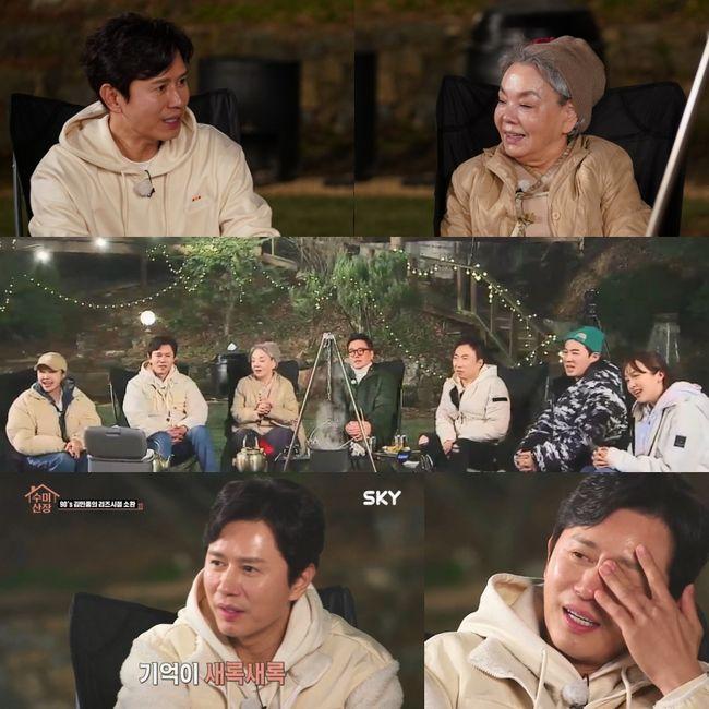 '수미산장' 제공