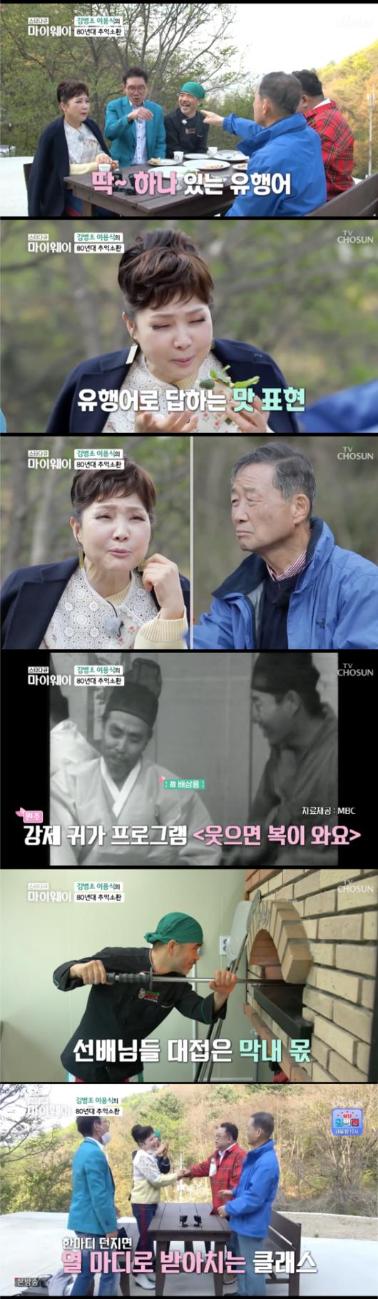 [사진]TV조선 '스타다큐 마이웨이' 방송 화면 캡쳐