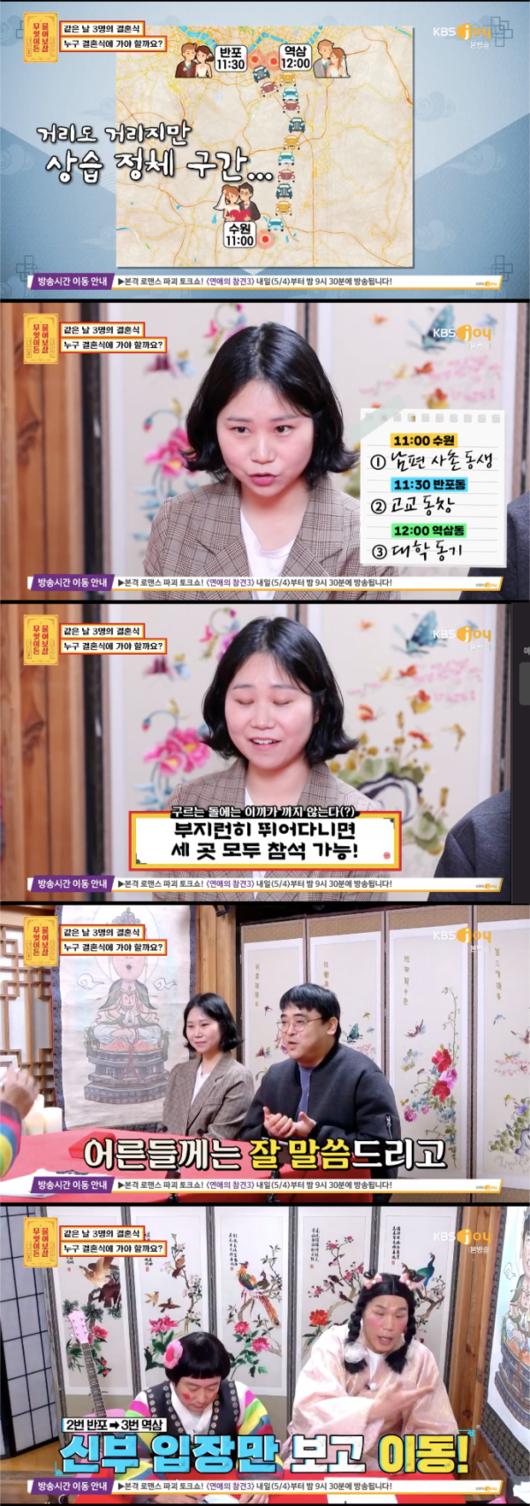 KBSJOY '무엇이든 물어보살' 방송 화면 캡쳐