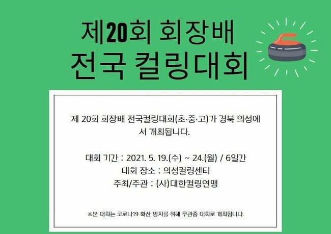 [사진]대한컬링연맹 제공