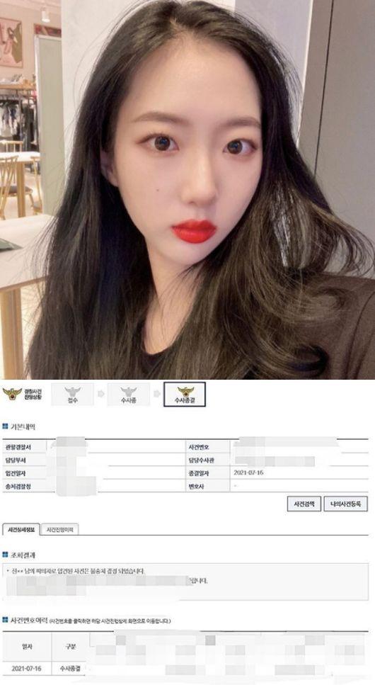 [사진=신민아 SNS] 아이러브 출신 신민아(위)가 전 소속사에게 피소당한 명예훼손 혐의가 '불송치'로 수사 종결됐다고 밝혔다.