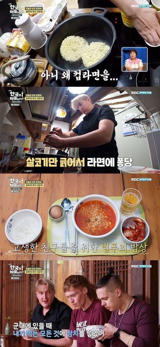 [사진] MBC 에브리원 '어서와 한국은 처음이지?-빌푸네 밥상'