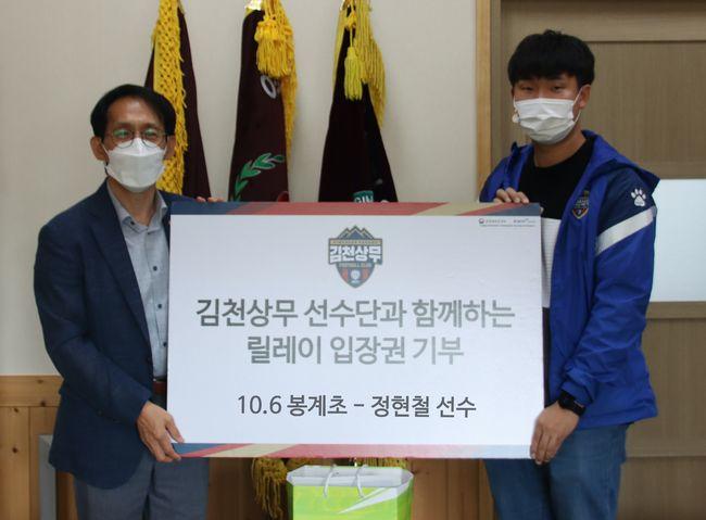 [사진]김천 상무 제공