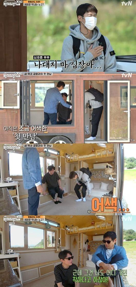 [사진] tvN 예능프로그램 '바퀴 달린 집3' 방송화면 캡쳐
