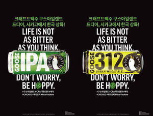 구스아일랜드 신제품 2종, '구스 IPA'와 '312 어반 위트 에일' 473ml 캔.