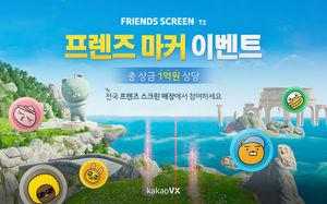 [사진]카카오VX 제공