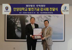 발전기금 감사패 전달 기념 사진 ⓒ 안양대학교