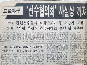 [사진] 1988년 10월 8일치 선수협 관련 한겨례신문 기사 일부.