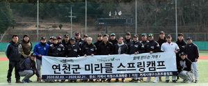 [사진] 연천 미라클 제공